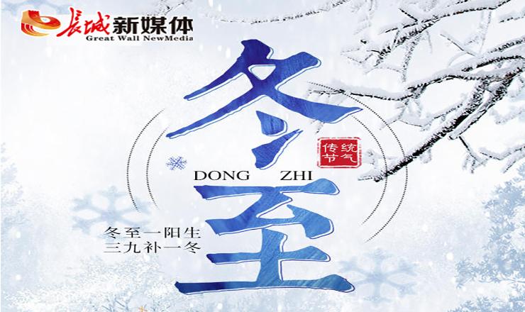 【H5】二十四节气之冬至