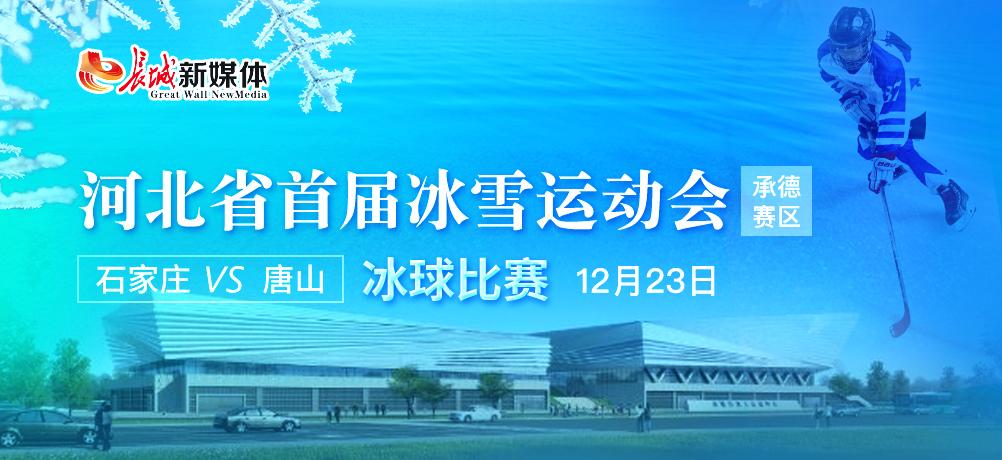 """【直播预告】365体育首届冰雪运动会""""避暑山庄杯""""冰球比赛"""