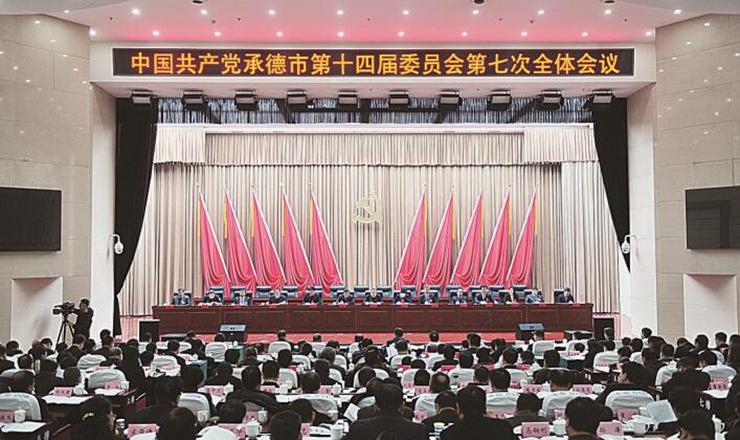 中共承德市第十四屆委員會舉行第七次全體會議