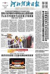 河北經濟日報(2019.12.25)