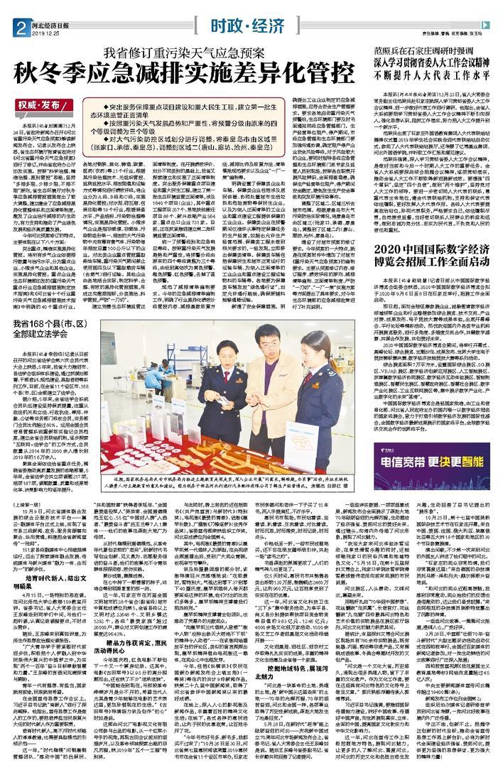河北经济日报图2