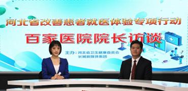 滄州市中心醫院:全力打造患者信賴的學術強院