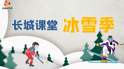 【长城课堂·冰雪季】冰球怎么打?带你玩转赛场