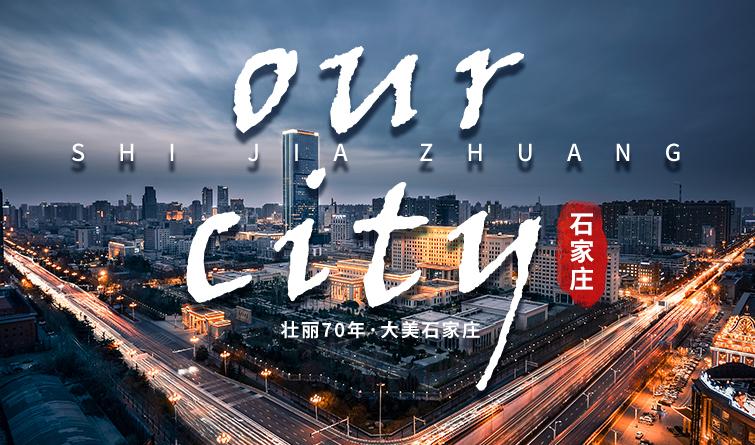 【壮丽70年 大美石家庄】航拍系列短视频:Our City——石家庄