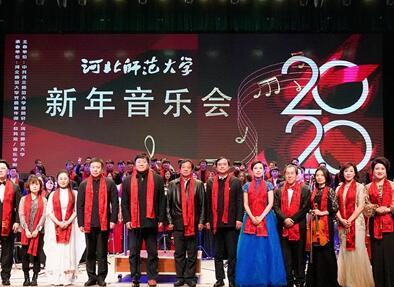 河北师范大学进行2020新年音笑会