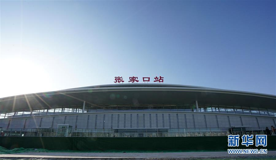 Zhangjiakou Station of Beijing-Zhangzhou High-speed Railway is about to be put into use