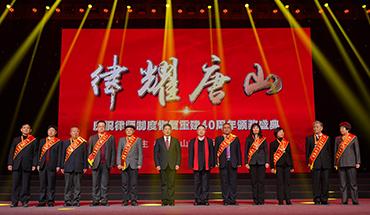 唐山举办庆祝律师制度恢复重建40周年盛典