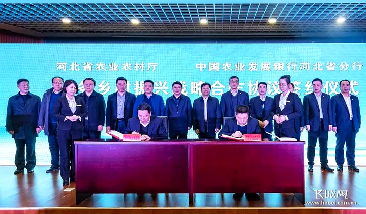 Hebei Agricultural and Rural Department signs cooperation agreement with Agricultural Development Bank of China Hebei Branch