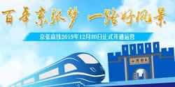百年京张梦 一路好风景