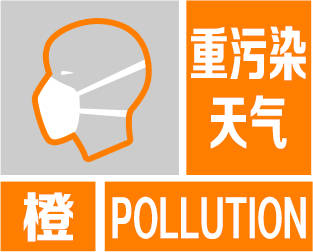 石家庄市发布重污染天气橙色预警