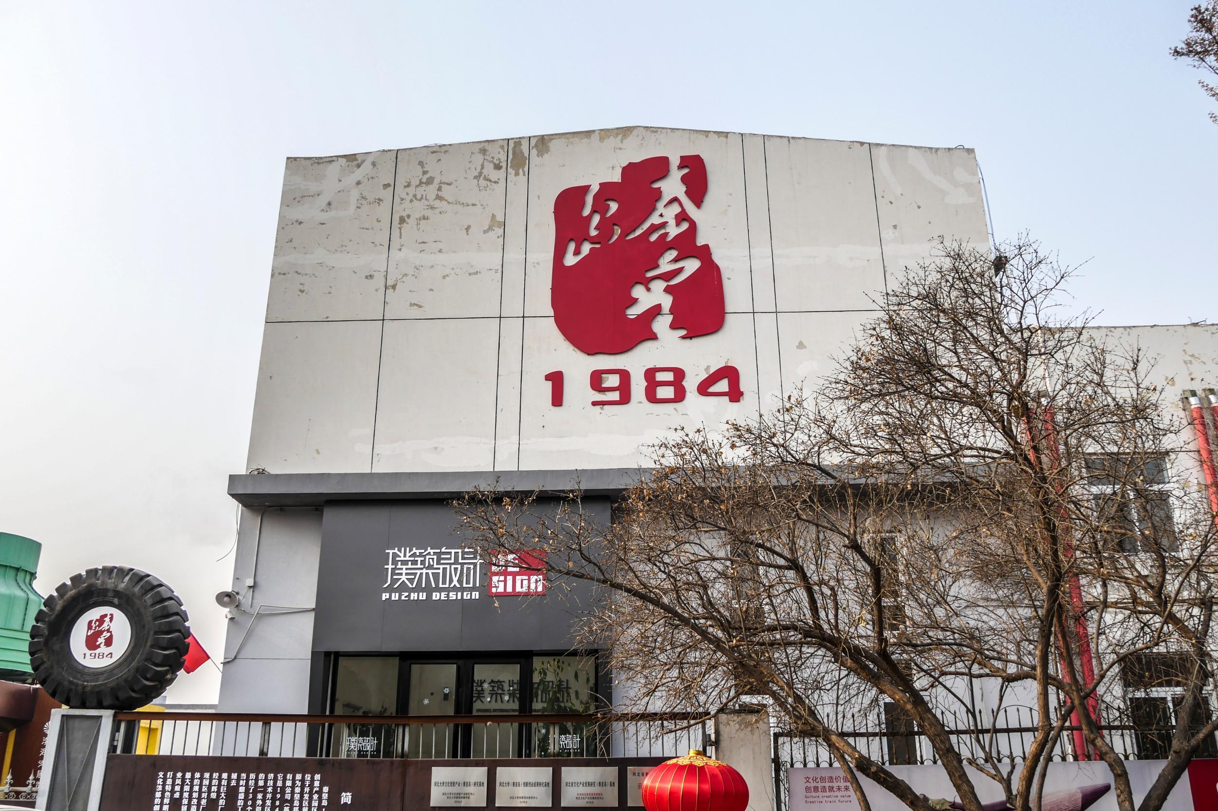 秦皇岛1984文化创意产业园区获省级殊荣