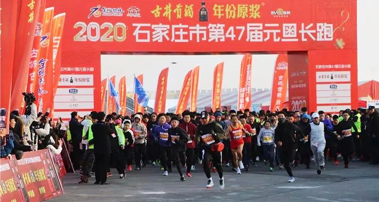 石家庄2020新年第一跑在正定古城举行