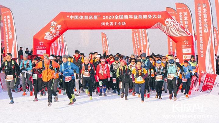 """""""中国体育彩票""""2020全国新年登高健身大会365体育主会场激情开幕"""