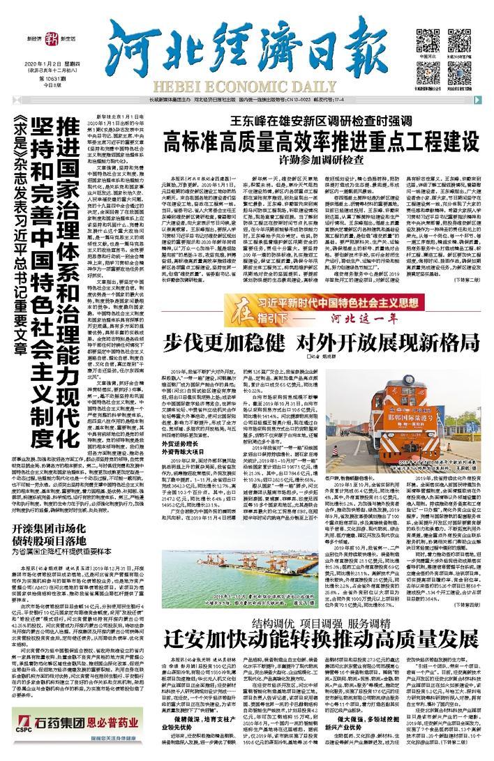 河北经济日报头版1.2