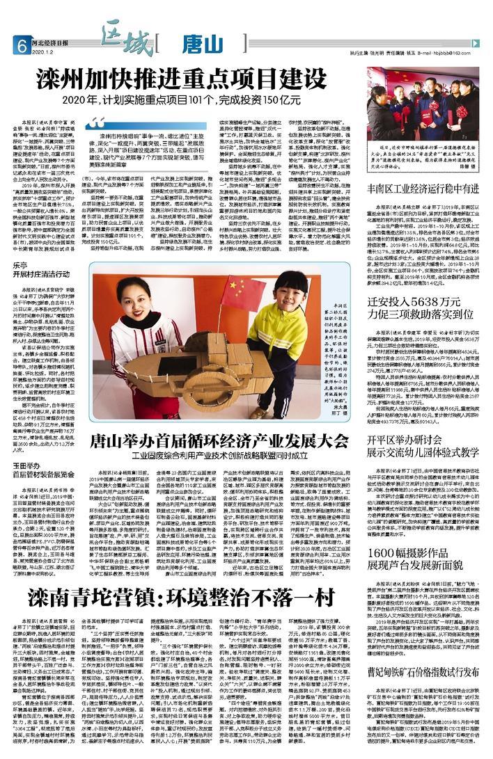 河北经济日报区域版1.2