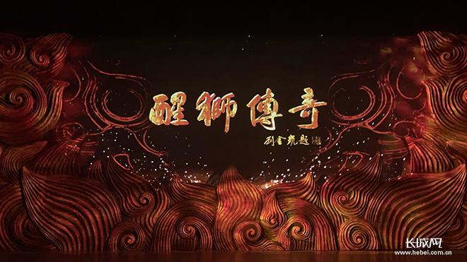 大型杂技剧《醒狮传奇》在沧州荀慧生大剧院首演