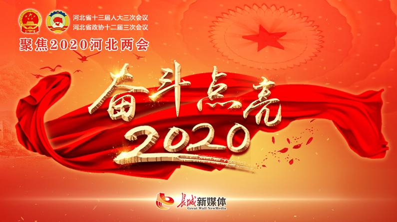 【专题】奋斗点亮2020——聚焦2020河北两会