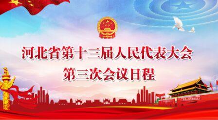 河北省第十三届人民代表大会第三次会议日程