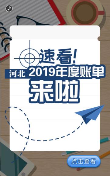 H5|速看!河北2019年度賬單來啦