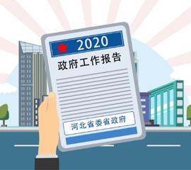 """民生连民心 2020河北七大民生举措与你""""交心"""""""