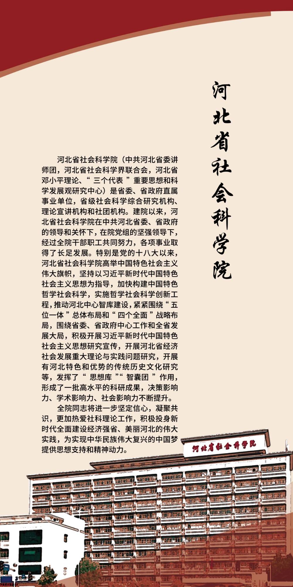 河北省社科联展板