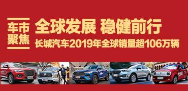 长城汽车2019年全球销量超106万辆