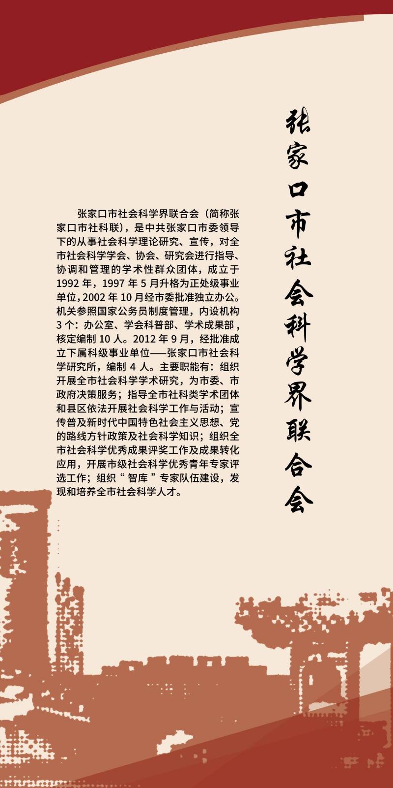 张家口市社科联展板