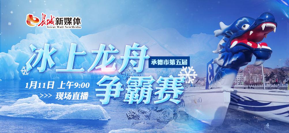 【直播预告】当龙舟赛遇上冰 木兰围场里的冰上龙舟赛