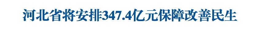 河北省将安排347.4亿元保障改善民生