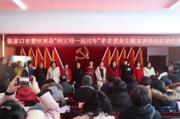 孝老爱亲主题宣讲活动启动仪式在怀来县举行