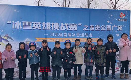 """冰雪运动会来了 白洋淀人民乐了<br>""""冰雪英雄系列活动""""走进雄安"""