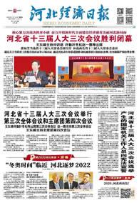 河北经济日报(2020.01.12)