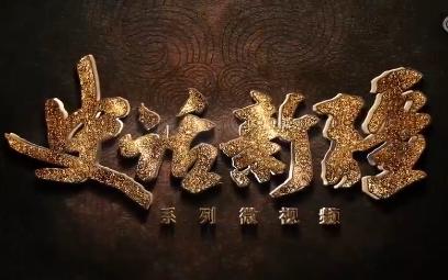 《史话新疆》 第五集 丝绸之路