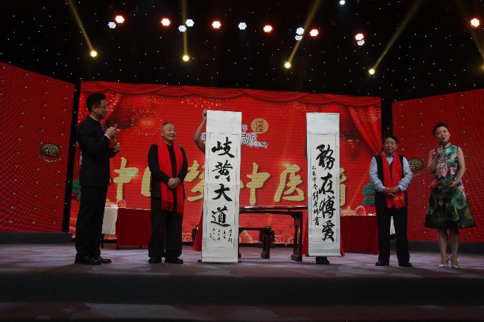 2020年中医药春节联欢晚会在石家庄录制