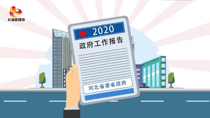 """【MG动画】 2020河北七大民生举措与你""""交心"""""""