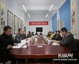 邢台市文艺评论家协会举办《阎家屯故事漫话》研讨会