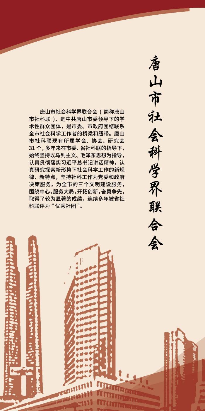 唐山市社科联展板