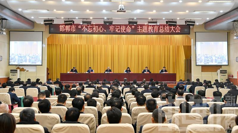 """邯郸市""""不忘初心、牢记使命""""主题教育总结大会召开"""