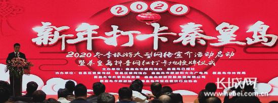 """""""新年打卡秦皇岛""""2020冬季旅游大型网络宣介活动启动"""