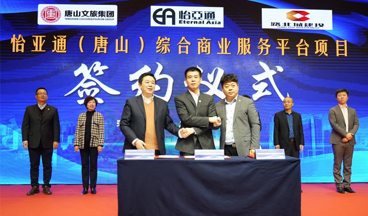 唐山市怡亚通供应链综合商业服务平台项目正式签约