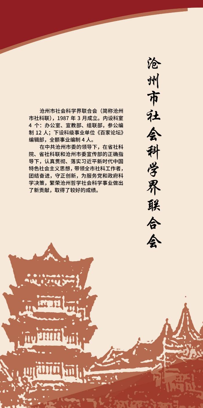 沧州市社科联展板