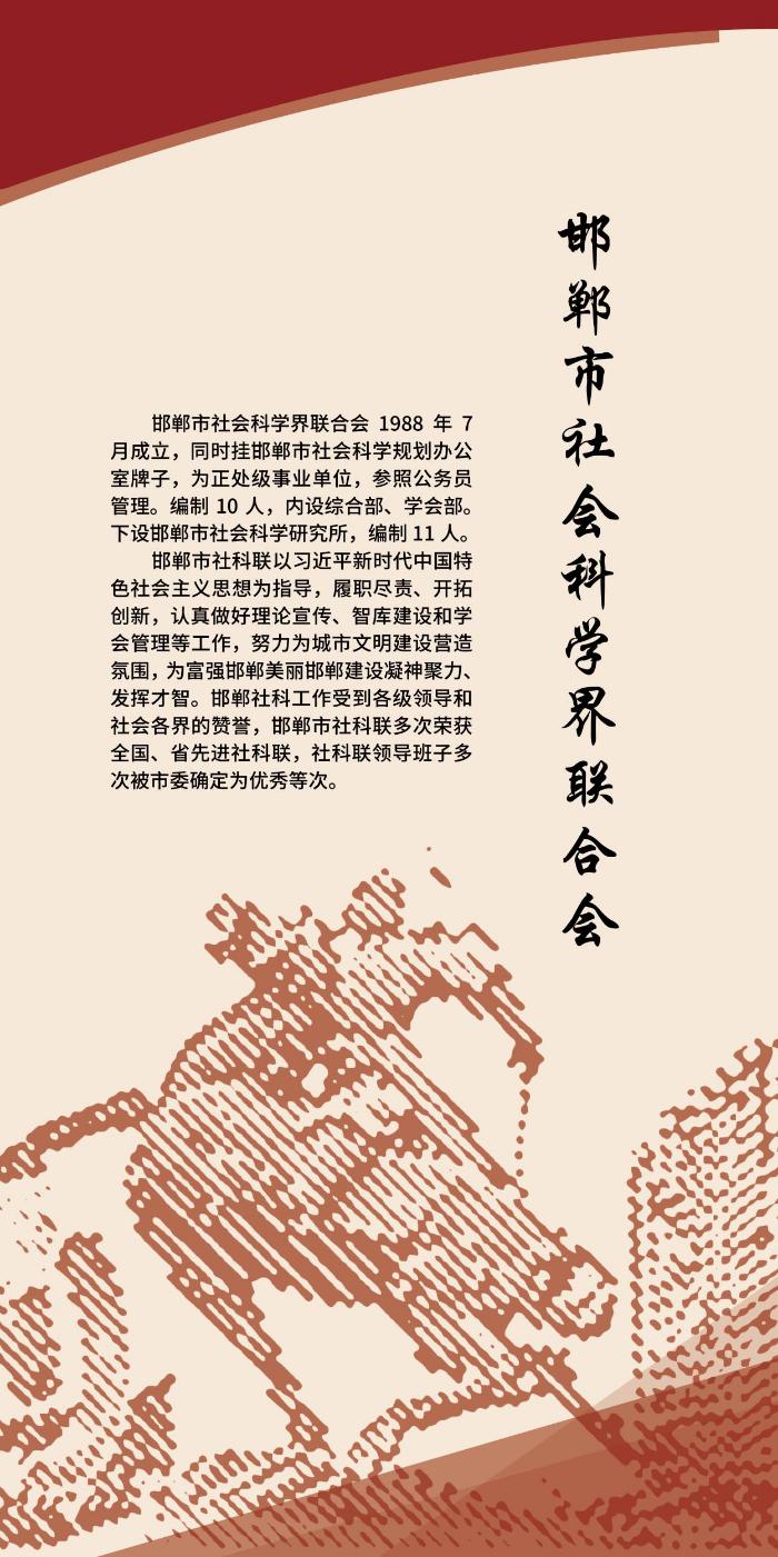 邯郸市社科联展板