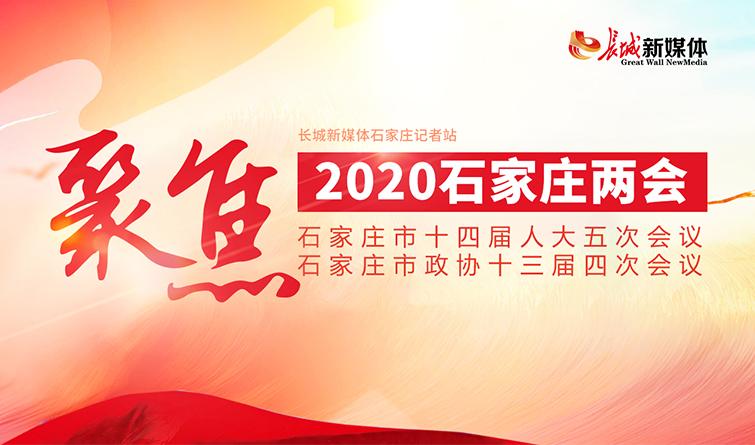 """【专题】聚焦2020石家庄""""两会"""""""