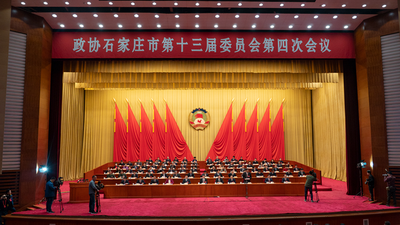 政协石家庄市第十三届委员会第四次会议开幕
