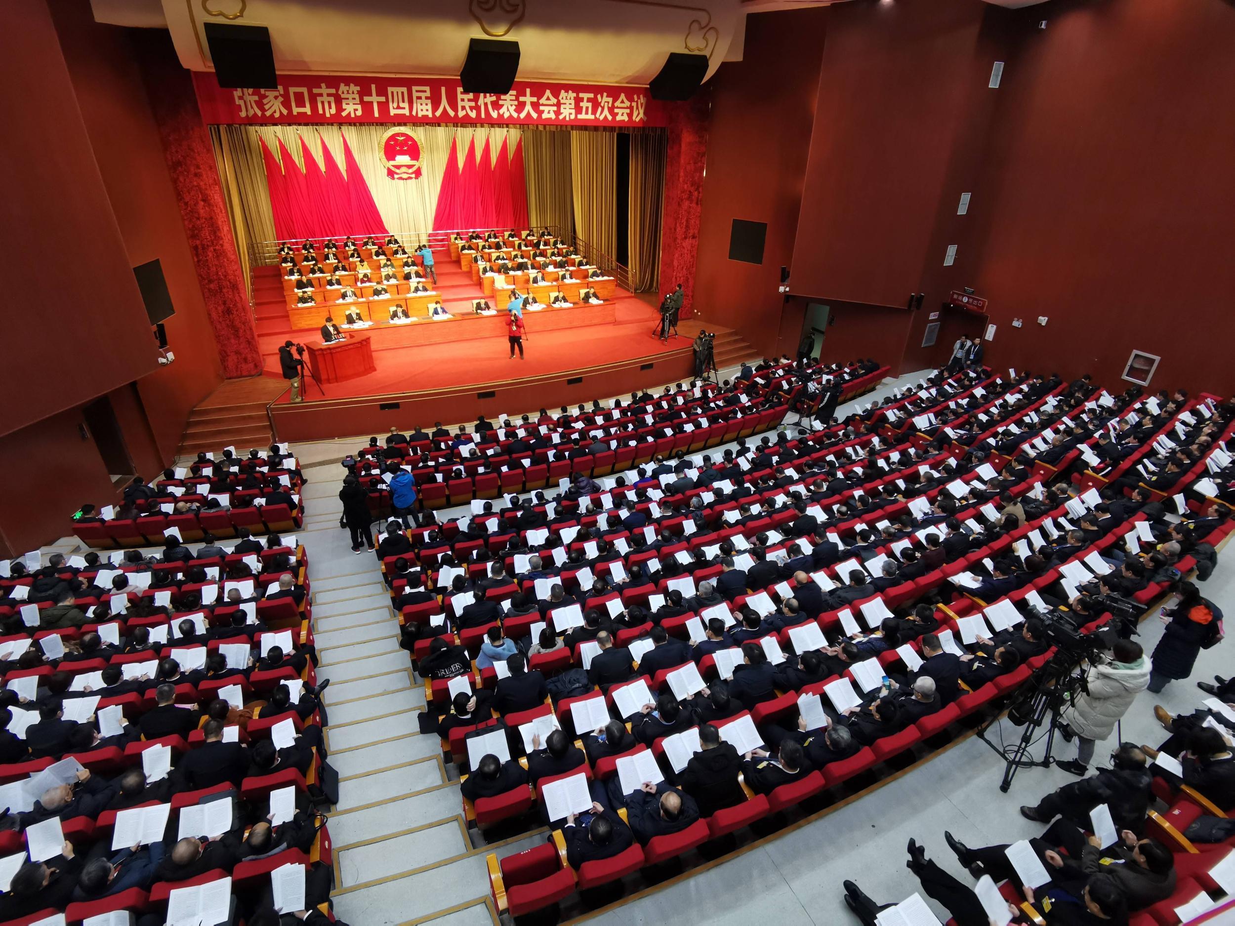 张家口市十四届人大五次会议开幕