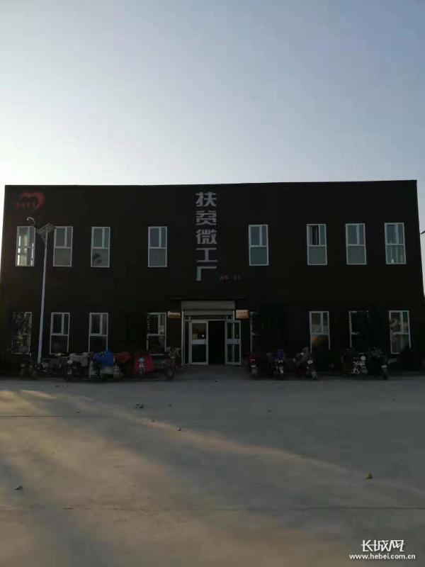 """【新春走基层 脱贫攻坚一线见闻】魏县""""扶贫微工厂"""":中国脱贫攻坚第一计"""