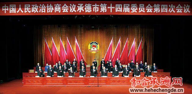 政协承德市第十四届委员会第四次会议闭幕