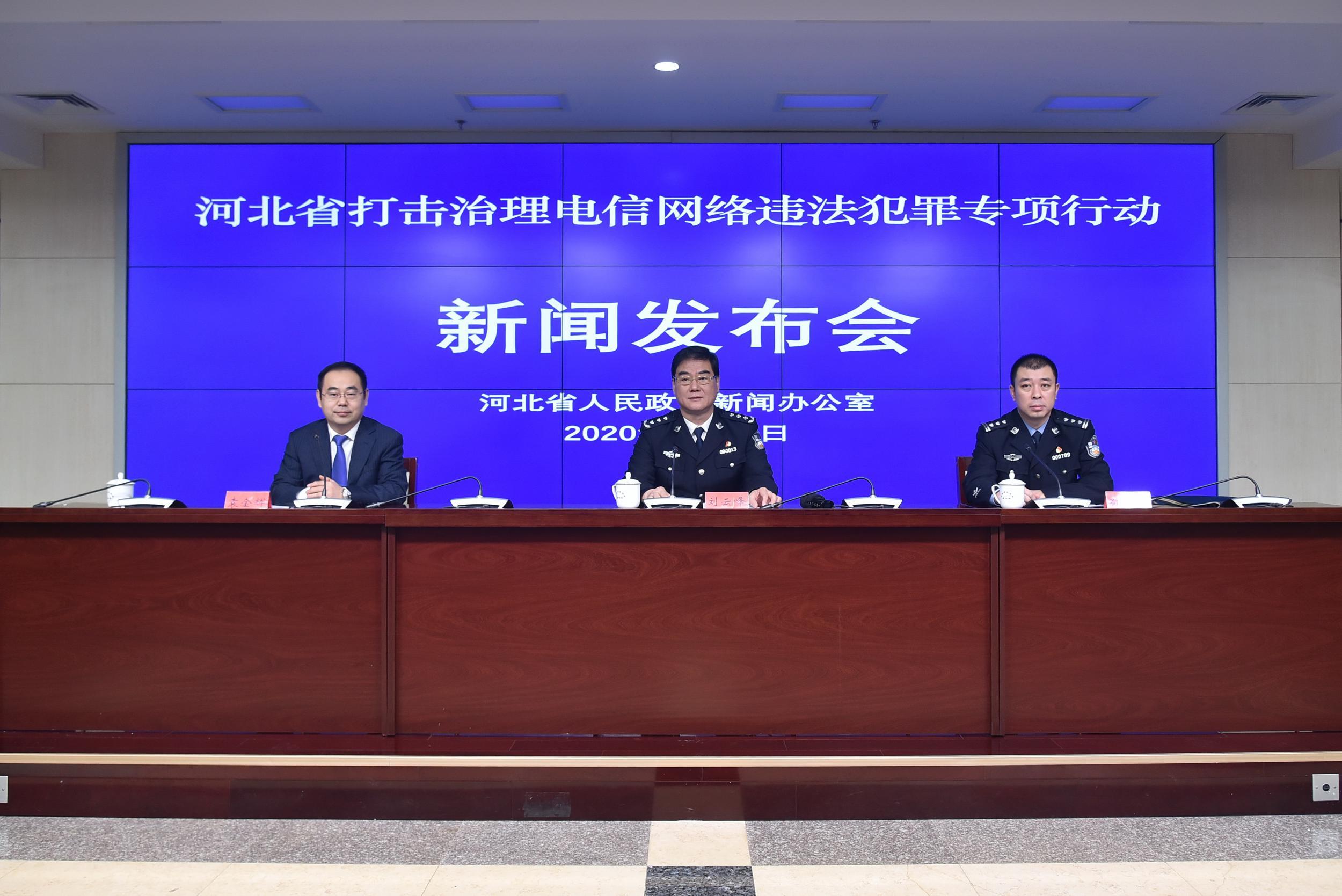河北省打击治理电信网络违法犯罪专项行动