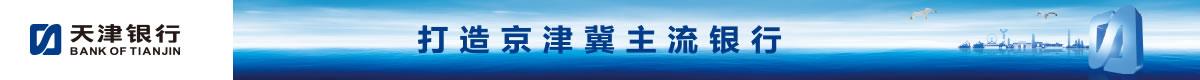 天津銀(yin)行