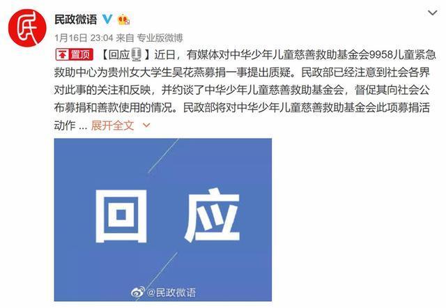【长城评论】吴花燕募捐引质疑,如何管好社会捐助平台?
